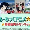 高橋留美子作品大集合!『全るーみっくアニメ大投票』開催【ダークホースを大予想😈】