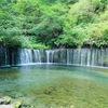 避暑地軽井沢でさらなる涼を求めて!軽井沢町「白糸の滝」