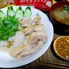 【今日の食卓】カオマンガイ(タイ版海南鶏飯)