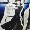 文豪ストレイドックス 横浜アニメイトイベントスペースに行ってみた