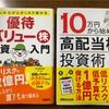 【日本株投資方針】年収500万弱会社員のセミリタイアに向けての高配当優待株投資方法!