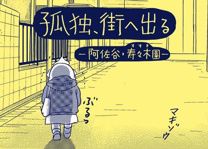 世の中の孤独な人にお届け − 孤独、街へ出る「初めての釣り堀」