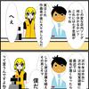 4コママンガ 「店内BGMの不思議2」無心バイト!フランネル