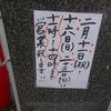 築地場外『YAZAWA COFFEE ROASTERS』『長生庵』『鯨の登美粋』『TUKIJI DELI』。(2020.2.15土)