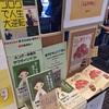 『じんぎすかん』文学フリマ札幌にて販売