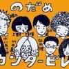 【テレビドラマ】私の永久保存版・何度観ても面白い!6選