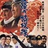 【映画感想】『最後の特攻隊』(1970) / 東映やくざ映画オールスターによる戦争巨編