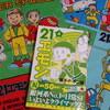 てんとう虫コミックス新装版『21エモン』全4巻完結