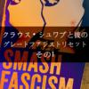 クラウス・シュワブと彼のグレートファシストリセット:その1【海外記事より】