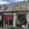 【素人拉麺道】栃木県佐野市「 手打ちラーメン万里」