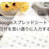 【スプレッドシート入門】Googleスプレッドシートで日付を思い通りの形式で表示させる