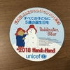 【UNICEF(国連児童基金)ハンド・イン・ハンドキャンペーン】~世界の子供たちのために私たちができること~