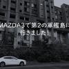 【MAZDA3x廃墟】第2の軍艦島!長崎県池島の魅力!