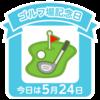 5/24 ゴルフ場記念日??