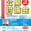 堺市長選挙公開討論会のお知らせ