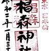 【御朱印】椙森神社    (東京-中央区)