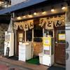 【今週のうどん62】 おにやんま 五反田本店 (東京・五反田) とり天ぶっかけ