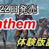 【Anthem】予約購入で体験版をプレイしよう!注目のオープンワールドゲーム!