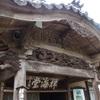写真撮影不可の羅漢寺は、面白おかしさ満点のお寺だった