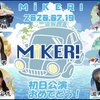 【配信限定】STU48 課外活動公演 pin MiKER!登場