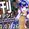 日刊トップテン!VOCALOID&something プレイリスト【2021.03.26】