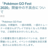 ポケモンGOフェスト 2020の不具合