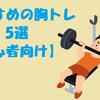 胸トレのおすすめ5選【初心者向け】