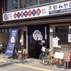 京都の素敵なホテルとレンタサイクル