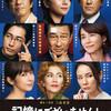 09月10日、斉藤由貴(2020)