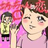 【驚き】大人顔負け?2歳児の恋愛事情!