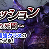 【DDON】WM「霧の森の死闘」について(´・ω・`)