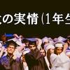 名古屋大学の実情(1年生編)