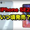 2018年 新型 iPhoneSE2はいつ発売?サイズ・デザイン・価格
