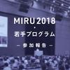 MIRU 2018本会議・若手プログラム参加報告