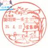 【風景印】北海道印影集(28)美唄市編