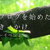 ブログを始めたきっかけ〜イベント〜