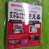 Bluetooth HID送信機BSHSBT04BK買ったった。便利。