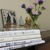 暮らしの本をパラパラと読む