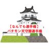 【なんでも選手権】第1回パチモン天守閣選手権