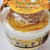 *モンテール* 北海道かぼちゃのプリン 198円(税抜)