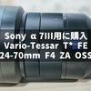 評判が悪いけれど購入した理由【Vario-Tessar T* FE 24-70mm F4 ZA OSS】Sony α7IIIの万能標準ズームレンズ【SEL2470Z】