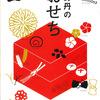 百貨店のおせち・正月食品カタログ②伊勢丹(2016/11/25)