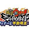 妖怪ウォッチ ぷにぷに 新イベントシャドウサイドフィナーレ 不動明王・界 武道会 決定!!!最後やあああああ!