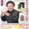 読売ファミリー3月26日号インタビューは写真家 篠山紀信さんです