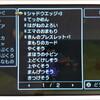 【DQ11】市販装備「うちなおし」のススメ
