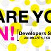 Developer Summit 2019 でお会いしましょう!