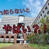 【知らなきゃヤバイ】大学生活成功させるために知るべきこと(入試~入学式・新歓期編)
