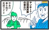 三男志 第15話「異民族」【歴史まんが】
