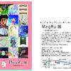 お知らせ/MegRu展 ~巡る 廻る 回る v o l.3
