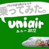 UNI AIR バッドばつ丸ジェットで台湾国内線に乗ってみた